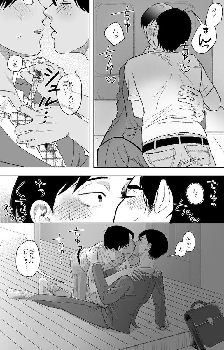 チョロ「ただいま~・・・うわっ!」【同棲チョロカラ漫画】