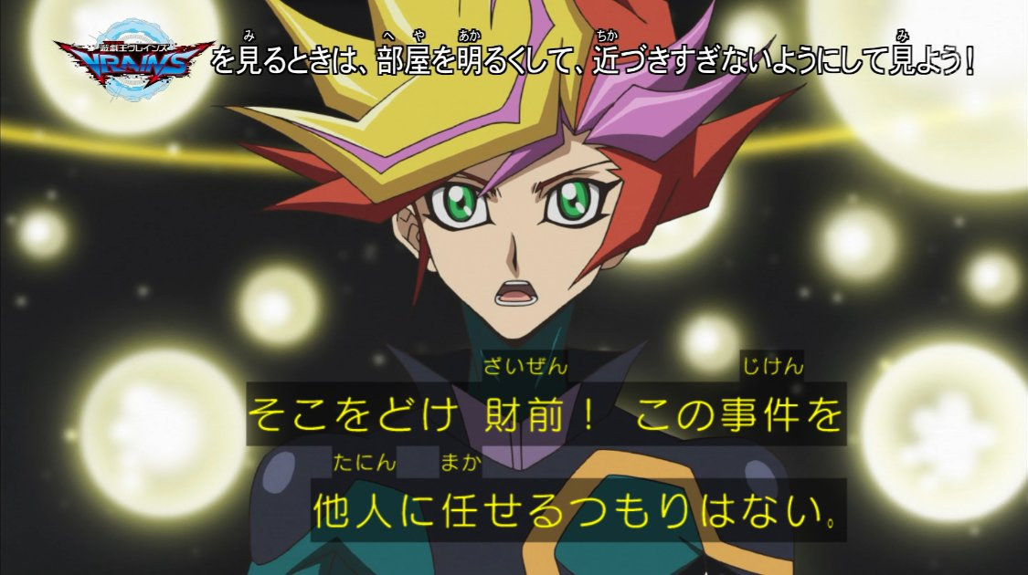 デュエルしかねぇ! #VRAINS https://t.co/EwWeeZ0fv6