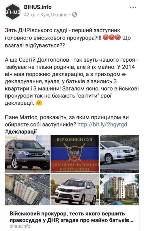 Военным прокурором сил АТО назначили Олега Цицака, - ГПУ - Цензор.НЕТ 1369