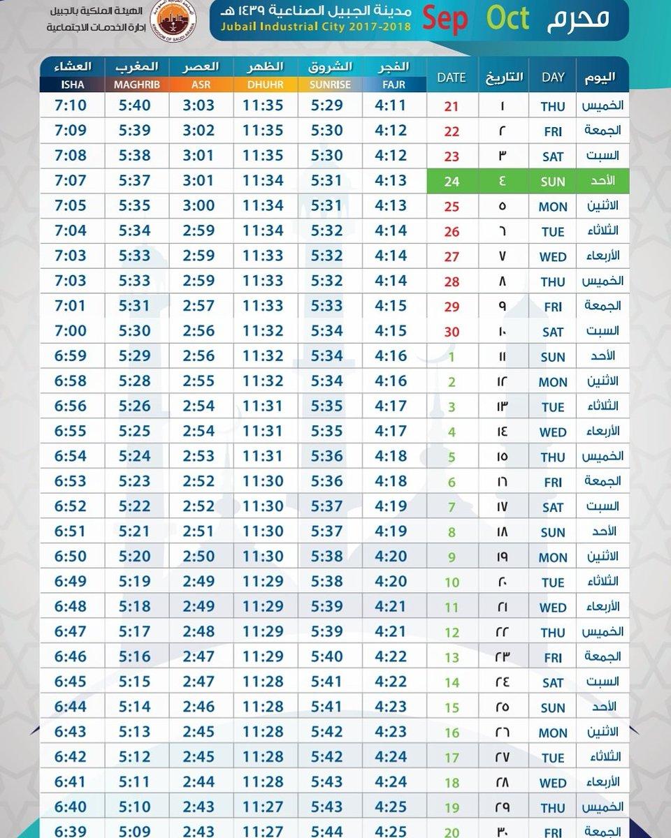 ahmed al-mofadda on Twitter: مواقيت الصلاة لشهر محرم 1439 لمدينة الجبيل_الصناعية الجبيل @jubail_News @jubailna @jubail4news @jubailctms @jubailna ...