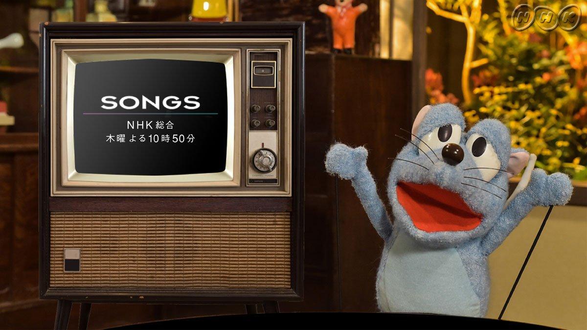 おーい、皆さん げんきですか~!? んー、良い返事だね!僕がかか さず見ている「SONGS」! ん~明日も楽しみだ !~( C・> #おげんさん