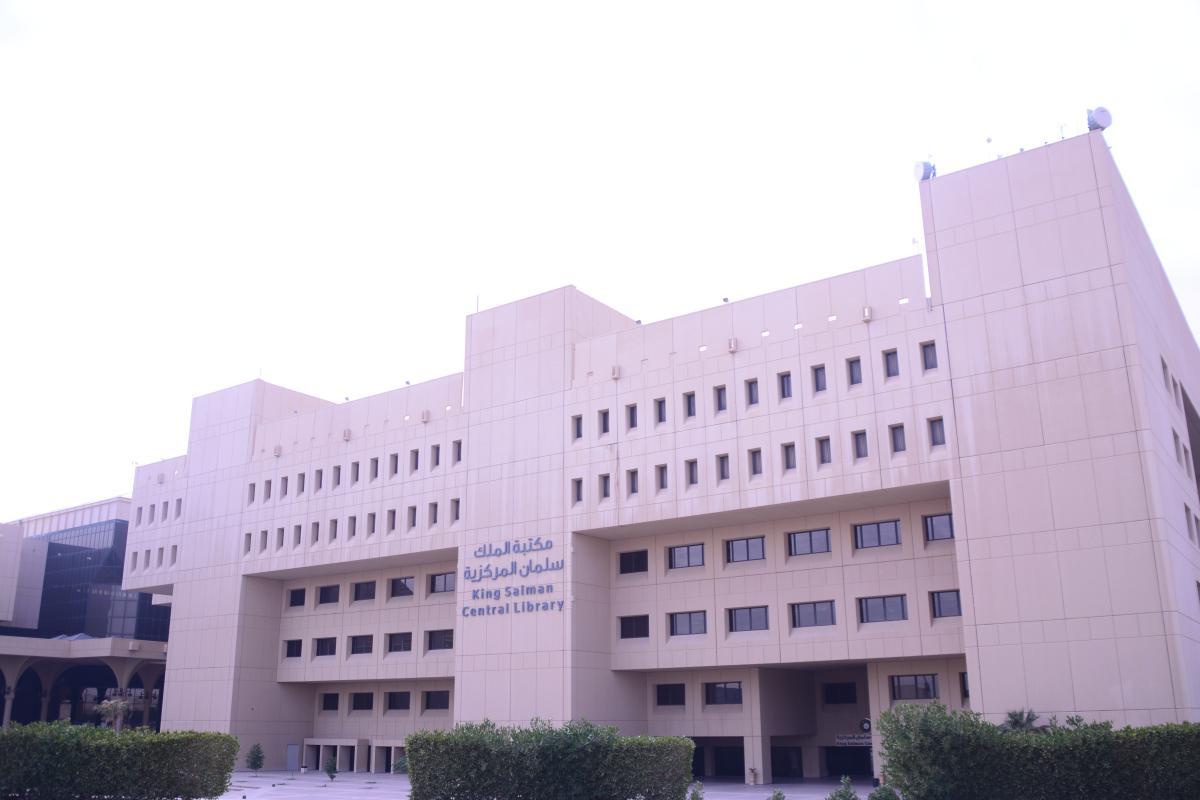 تفتح مكتبة الملك سلمان المركزية