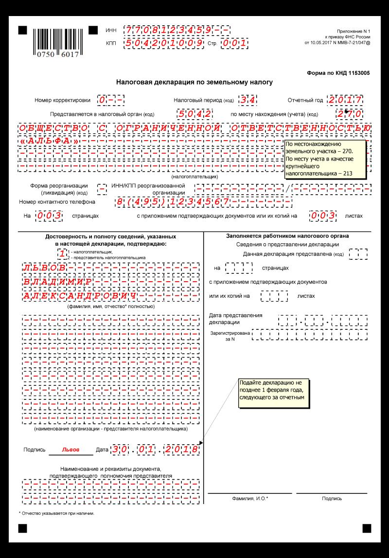 декларация по земельному налогу за 2016 год от 14.11.2013г бланк