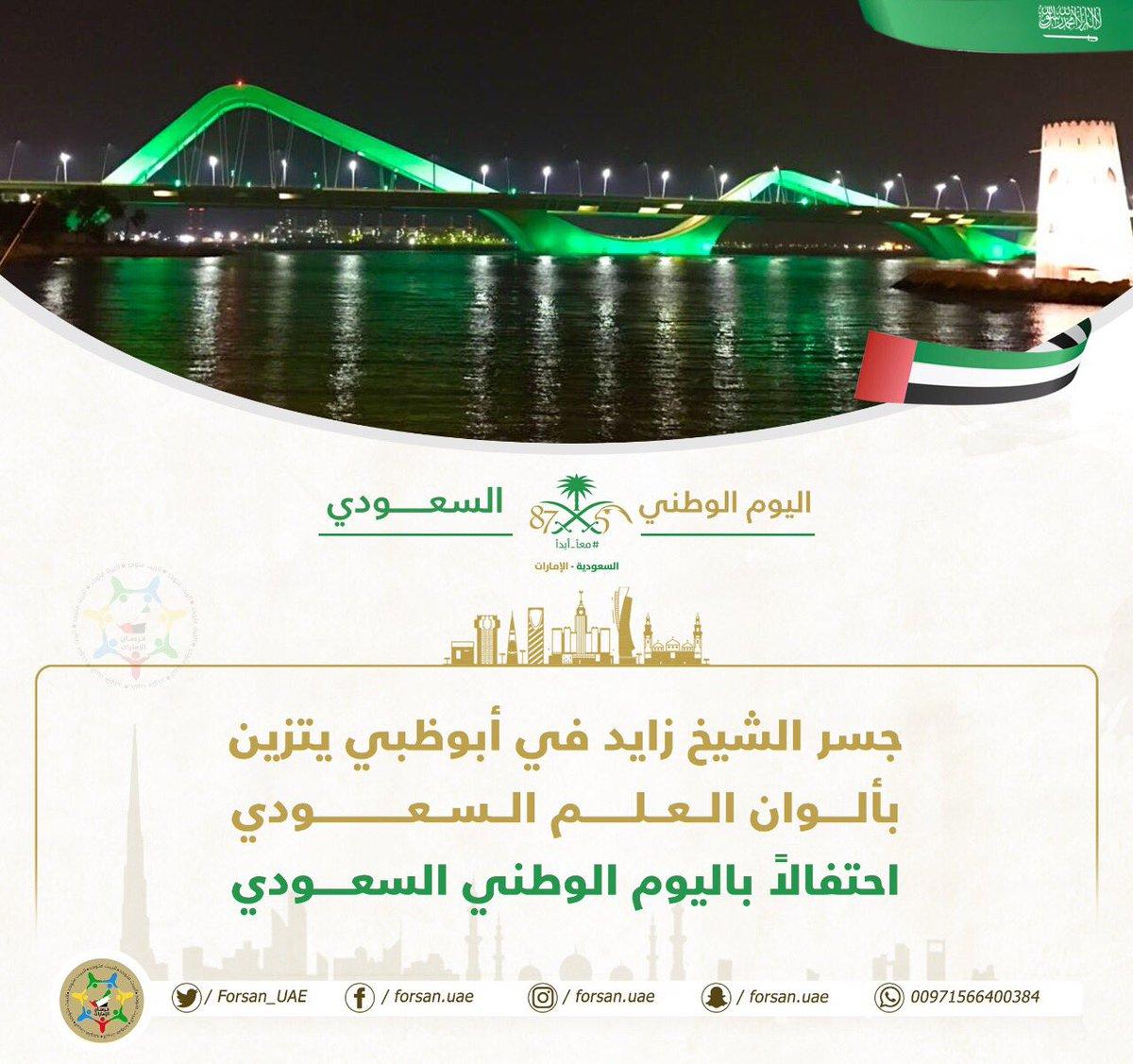 جسر الشيخ زايد في #أبوظبي يتزين بألوان العلم السعودي احتفالا باليوم ال...