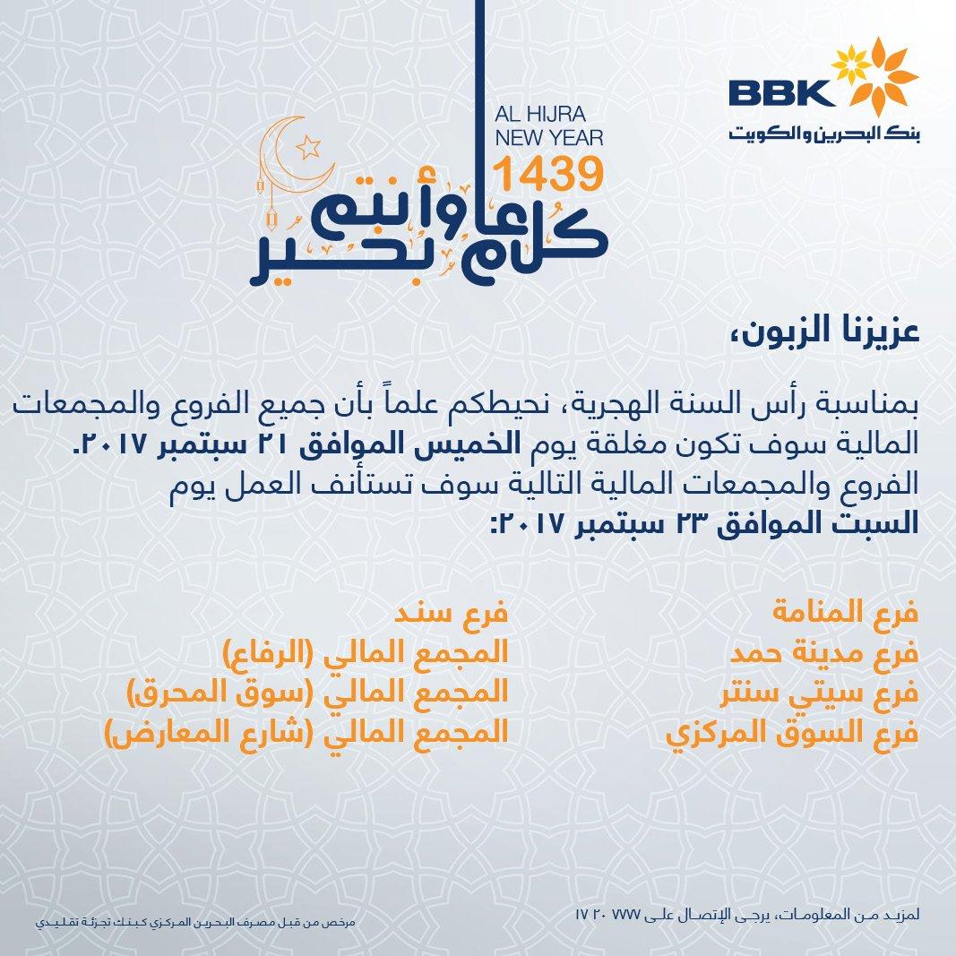 bbk online