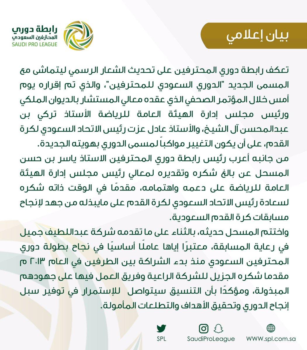 رابطة دوري المحترفين السعودي