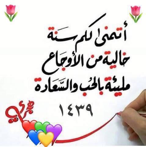 #السنة_الجديده_1439هـ كل عام والامه الاسلاميه بخير