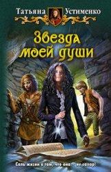 Бесплатно скачать новые книги фантастика