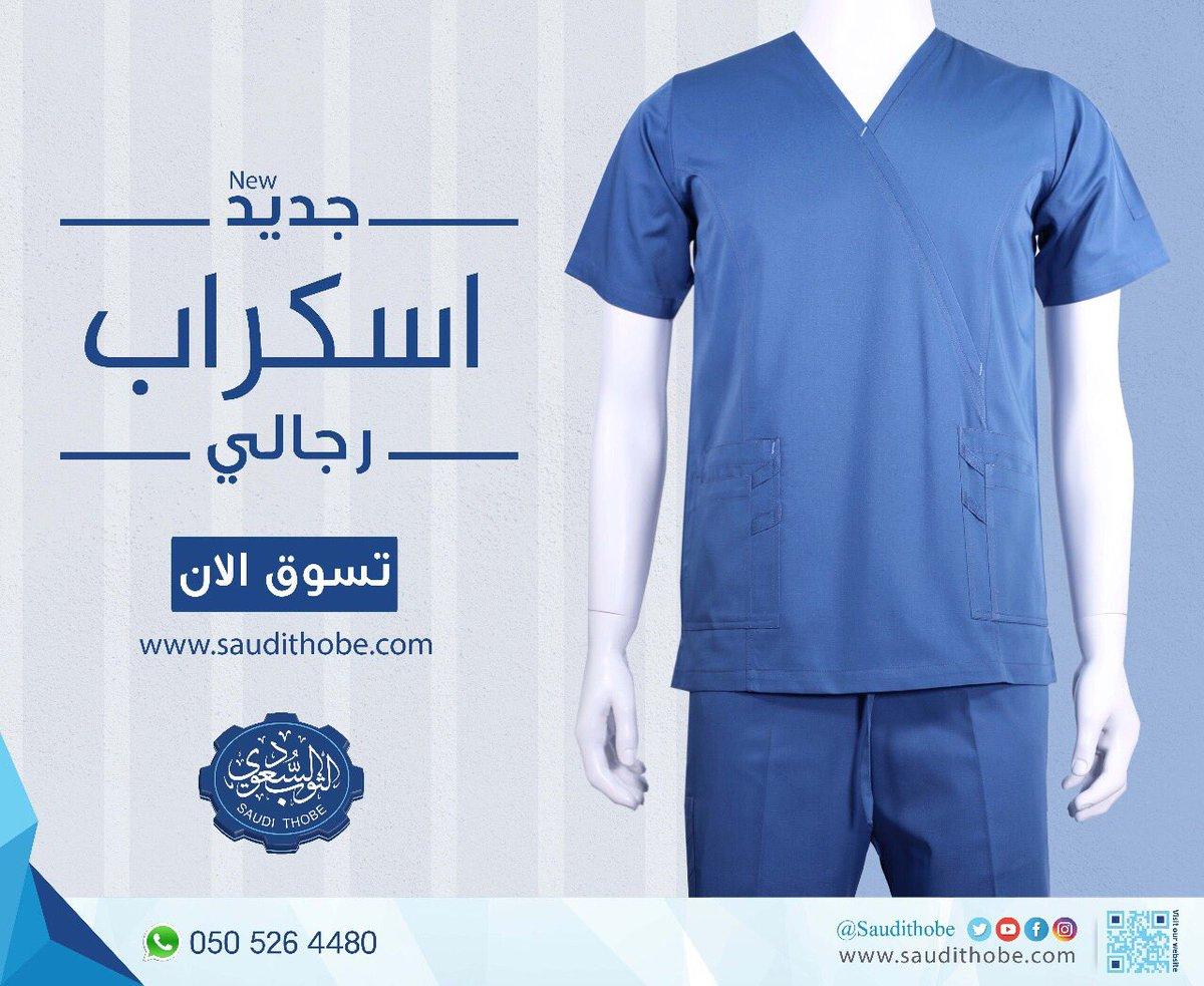 O Xrhsths الثوب السعودي Sto Twitter اسكراب رجالي طبيب دكتور ممرض ممرضة طبيبة اخصائي اخصائية مستشفى صحة تمريض السعودية مكة جدة الطايف اناقة فخامة ازياء Https T Co Ff5slxr8xm