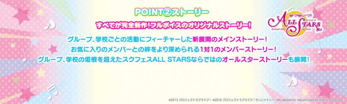 【速報】 新アプリ「ラブライブ!スクールアイドルフェスティバルALL STARS」  完全新作!フルボイスのオリジナルストーリー!   #ラブライブ発表会 #lovelive #スクスタ