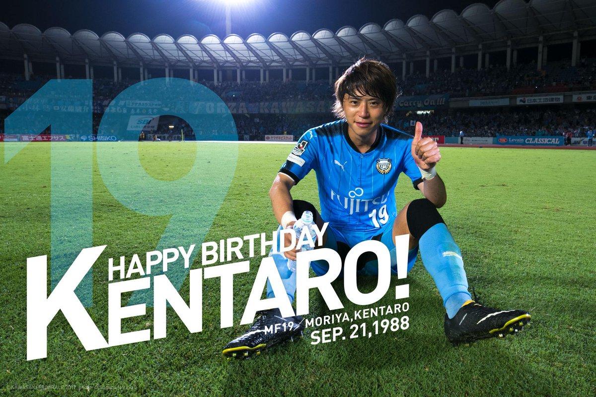 本日、9月21日は森谷賢太郎選手の誕生日です。Happy Birthday! ケンタロウ!! 【広報】 #frontale