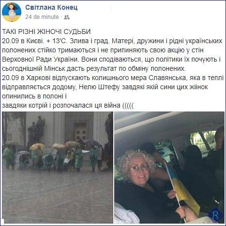 Штепу отпустили под домашний арест, поскольку ей не оказывалась медицинская помощь, - адвокат - Цензор.НЕТ 2483