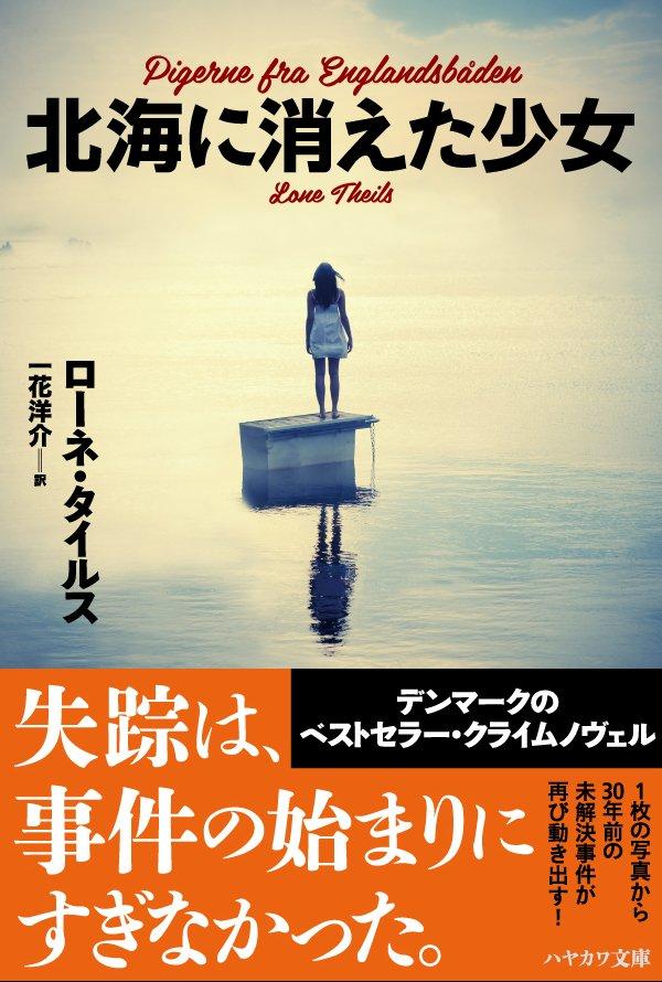 本日発売】 『北海に消えた少女...
