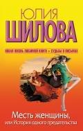 Юлия шилова книги онлайн бесплатно