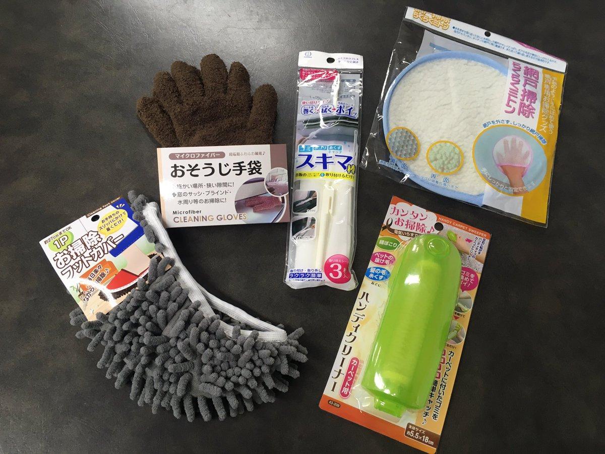 test ツイッターメディア - もーすぐ3時です!今日の百均ルンルンでご紹介するのはこちら?? #キャンドゥ で買ってきました????コーナーは15:25頃。お楽しみに???べっぴんラジオ、まもなくはじまります?? #ラジオ大阪 #べっぴんラジオ #Cando #100均 https://t.co/4ugAHg1oyR