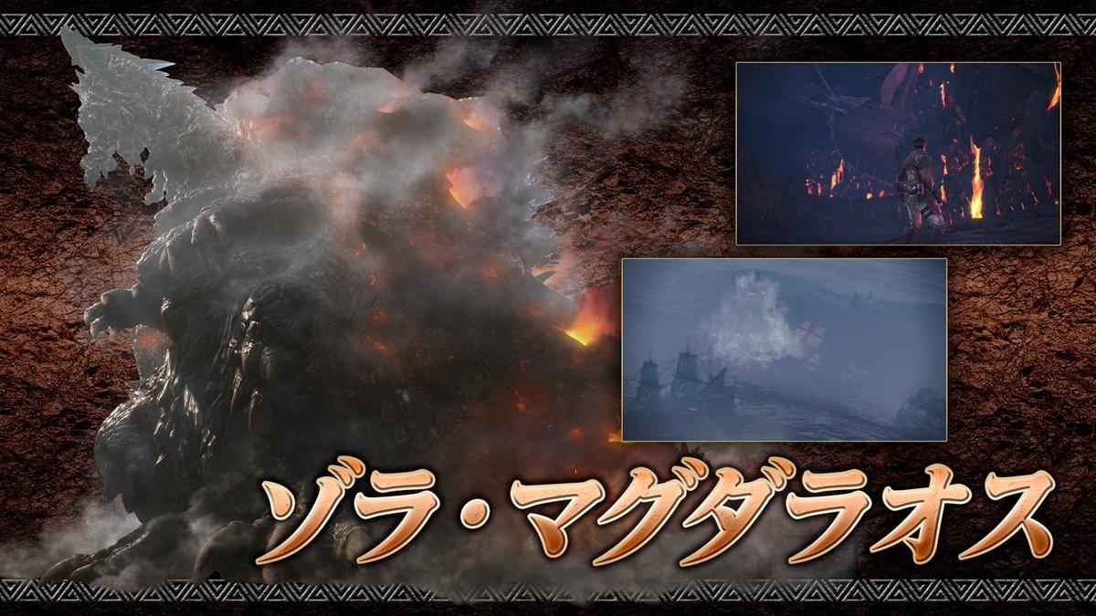 「ゾラ・マグダラオス」は大地にそびえる火山を思わせる外殻を持つ古龍。どこかを目指して移動しているように見えるが、その目的は未だ判明していない。capcom.co.jp/monsterhunter/… #モンハンワールド #MHW_Monsuter