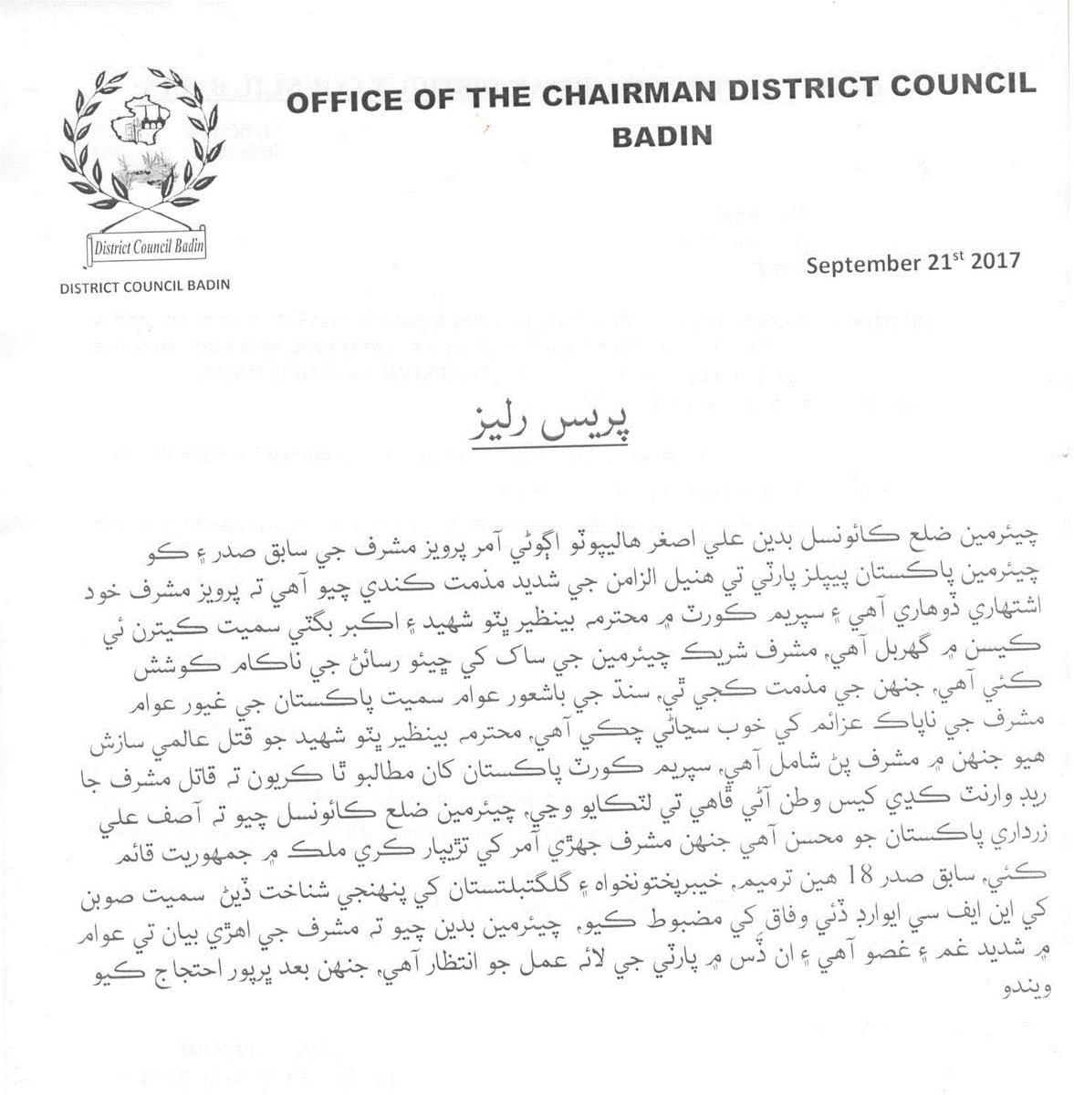#ChairmanBadin @AAsgharHalepoto condemn Musharraf&#39;s statement against Zardari sb and involving him murder of #SMBB #PressRelease <br>http://pic.twitter.com/ElIYOtwFON