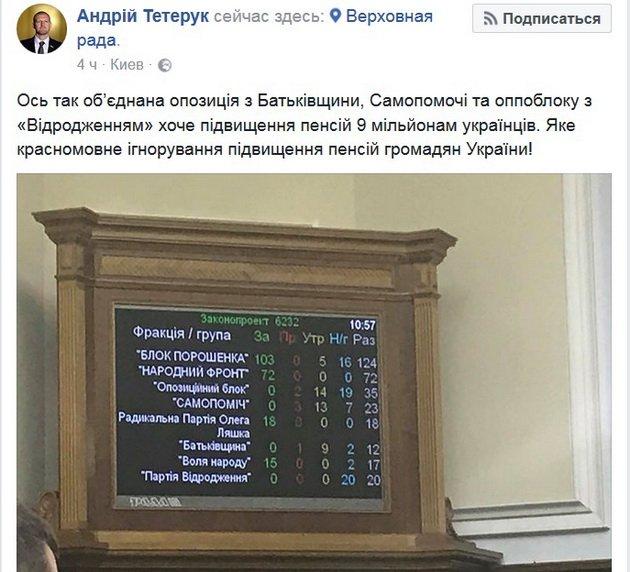 Рада приступит к пенсионной реформе уже в начале октября, - Березенко - Цензор.НЕТ 5161