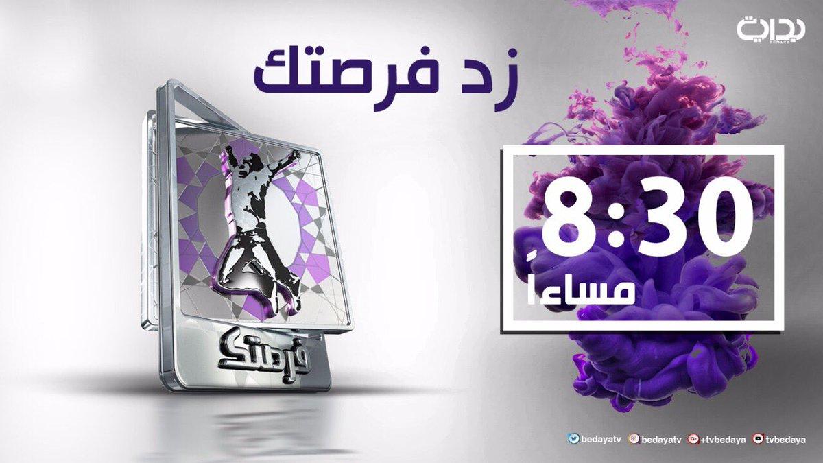 الليله انطلاقة أولى حلقات برنامج #زد_فرصتك1 التصفيات المؤهلة ل #زد_رصي...