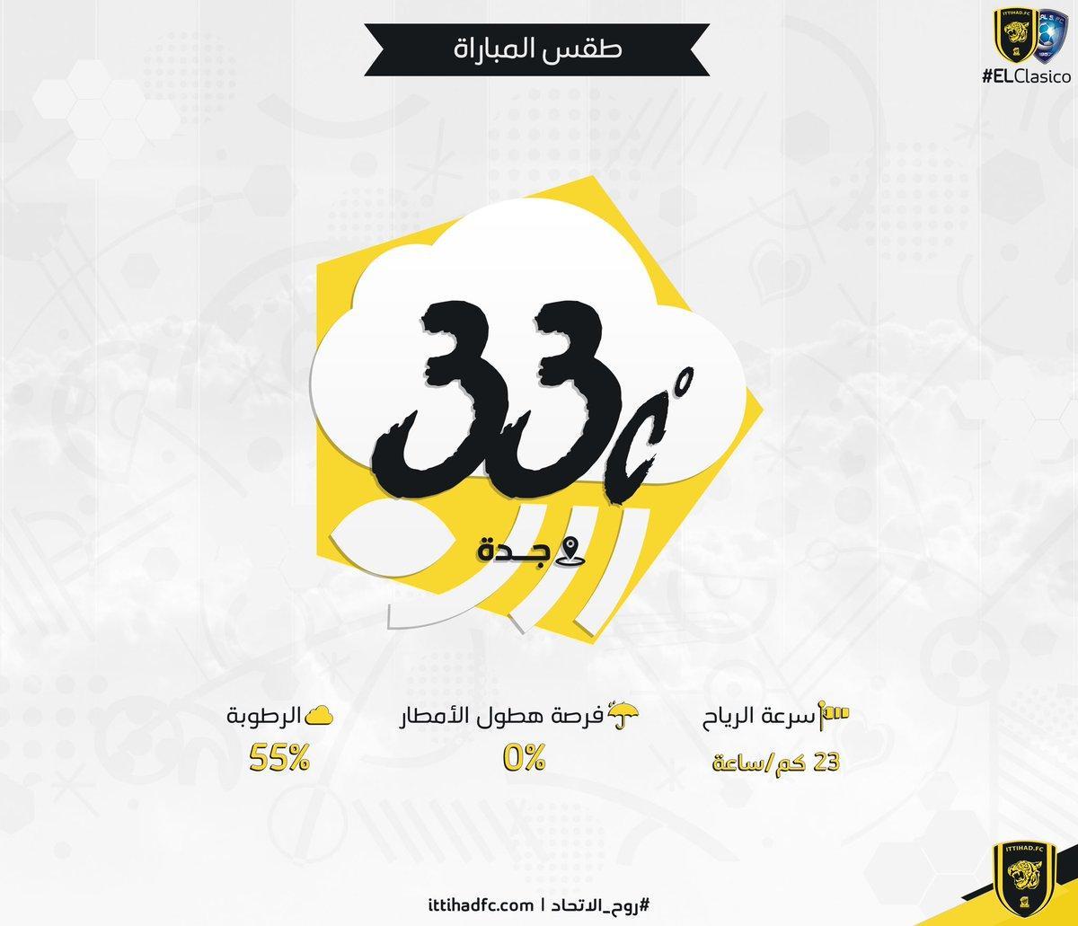الطقس المتوقع في لقاء #الاتحاد_الهلال من #جولة_الوطن من الدوري السعودي...