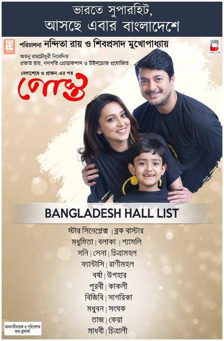 #Posto releasing tom in Bangladesh... https://t.co/O52v5HFjrC