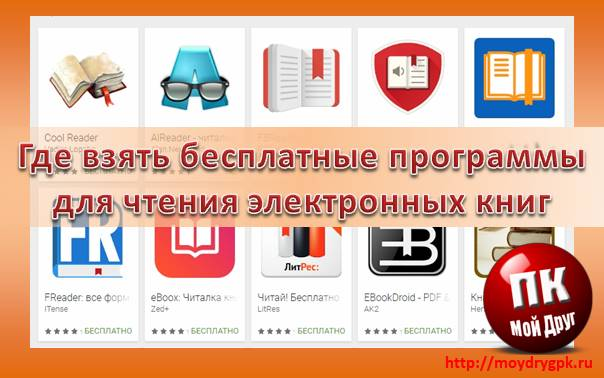 Бесплатные программы ру для windows 7 на русском скачать бесплатно