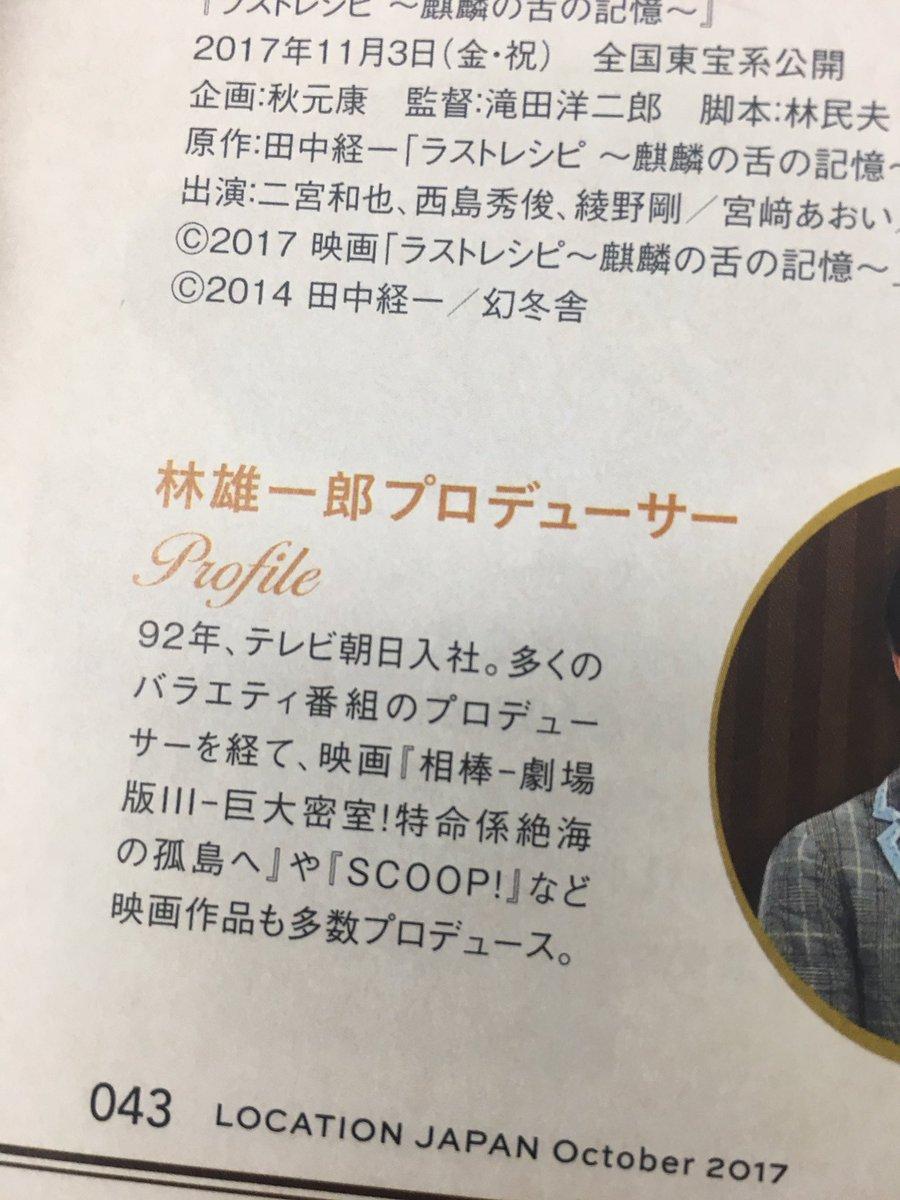 """Ο χρήστης ロケーションジャパン編集部 στο Twitter: """"ロケーション ..."""