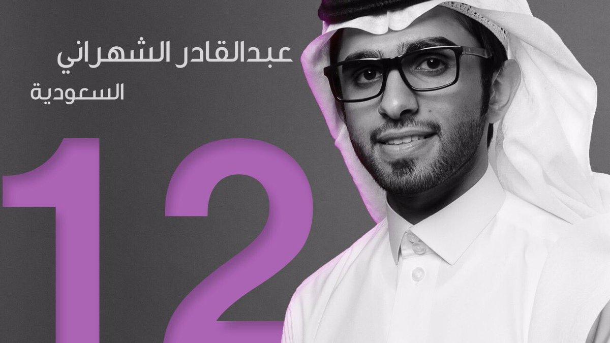 بداية On Twitter 9 سعيد القحطاني 10 سلطان السهلي 11 طلال الوادعي 12 عبدالقادر الشهراني زد فرصتك1