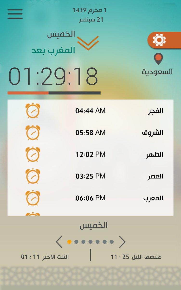 فهد الزيداني on Twitter: مواقيت الصلاة حسب التوقيت المحلي لمدينة خميس مشيط أفضل برنامج مواقيت صلاة على الإطلاق https://t.co/UllJn5Nssx…