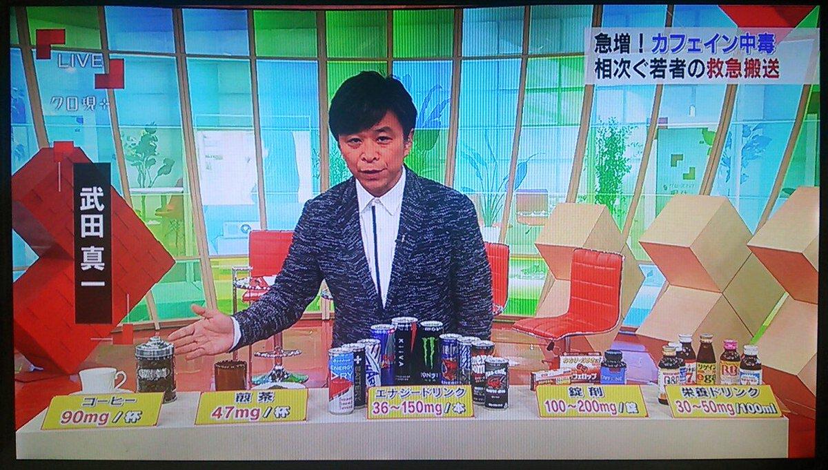 「エナジードリンクを飲みすぎると、カフェインの取りすぎで死亡する事もある」って話題をNHKの特集でやってたので、飲み物ごとに含まれるカフェイン量を調べてみたら、やばいやばいと言われてるエナジードリンクをぶっちぎりで上回る、「玉露」という激ヤバ飲み物が存在するのを発見してしまった…