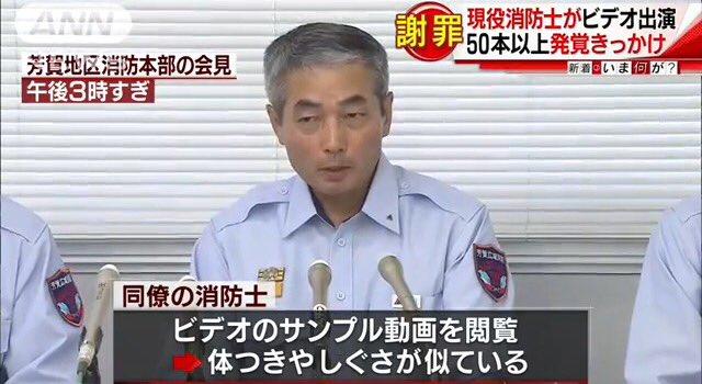 일본 소방관이 av 50여회 출연 6개월 정직처분 동료 소방관이 샘플영상보다가 발견