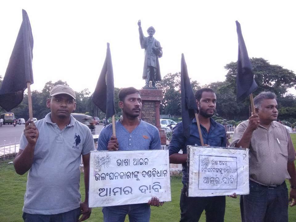 #BhasaAndolanOdisha on 527 days #BFM on 442days,Sept 21 @rashtrapatibhvn @narendramodi @dpradhanbjp @Naveen_Odisha @RealArnabG @timesofindia<br>http://pic.twitter.com/2BXcB27rKn
