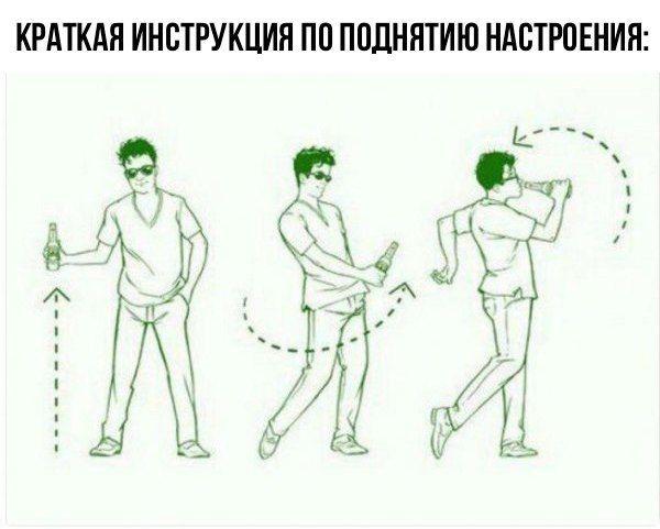 Инструкция по поднятию настроения