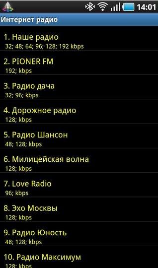 Для андроид радио