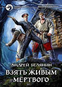 Андрей белянин fb2