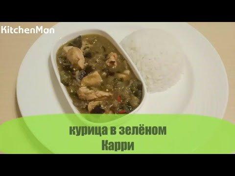 Курица вкусный рецепт