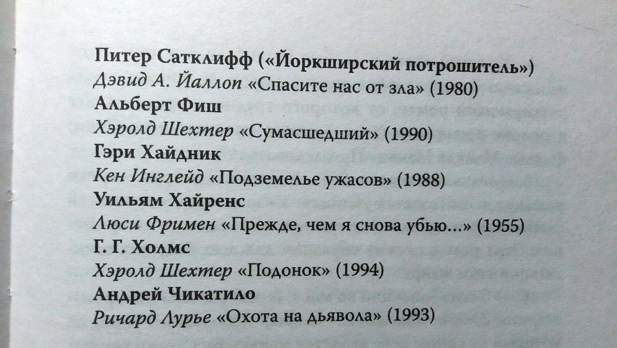 ричард лурье охота на дьявола читать