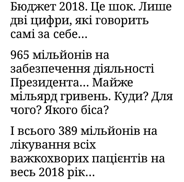Кабмин сегодня представит в Раде проект Госбюджета-2018 - Цензор.НЕТ 2950