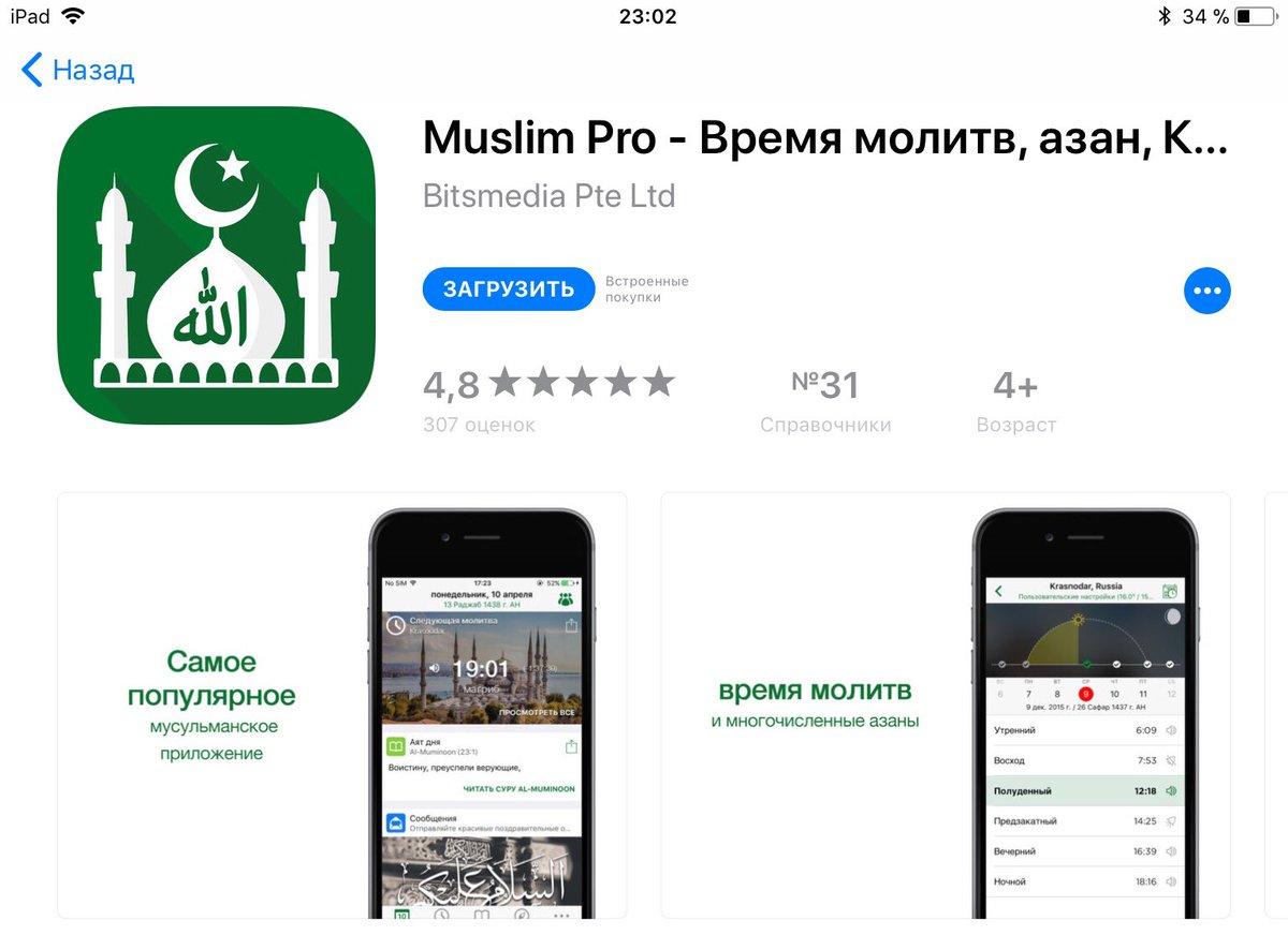 Приложения для андроида