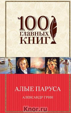 Книги романы любовные скачать бесплатно