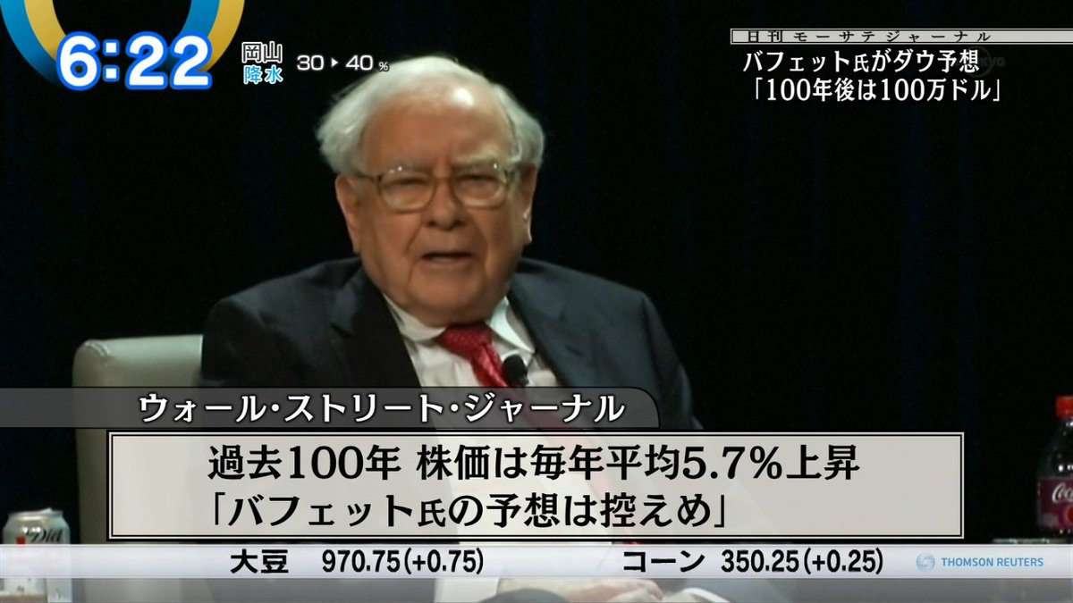「バフェット ダウ 100万ドル」の画像検索結果