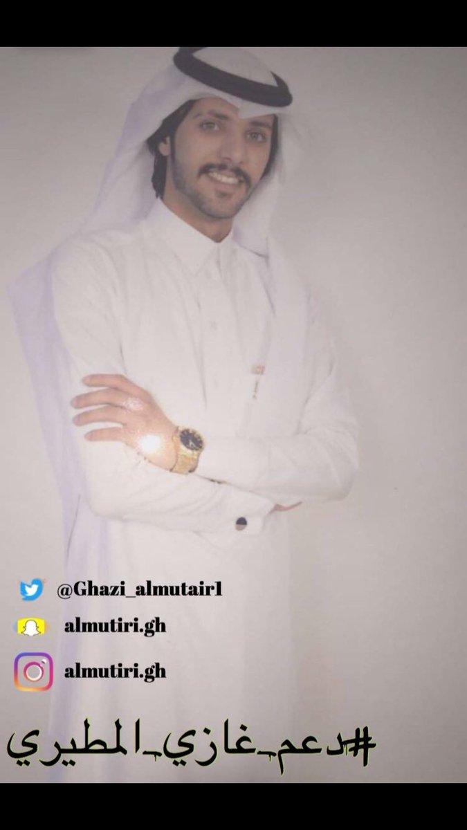 فانز ل غازي المطيري On Twitter حسابات غازي المطيري تويتر Ghazi Almutair1 سناب Almutiri Gh انستا Almutiri Gh حساب دعم غازي المطيري الرسمي في تويتر Fans Almuta Gh Https T Co Wifmu6fdds