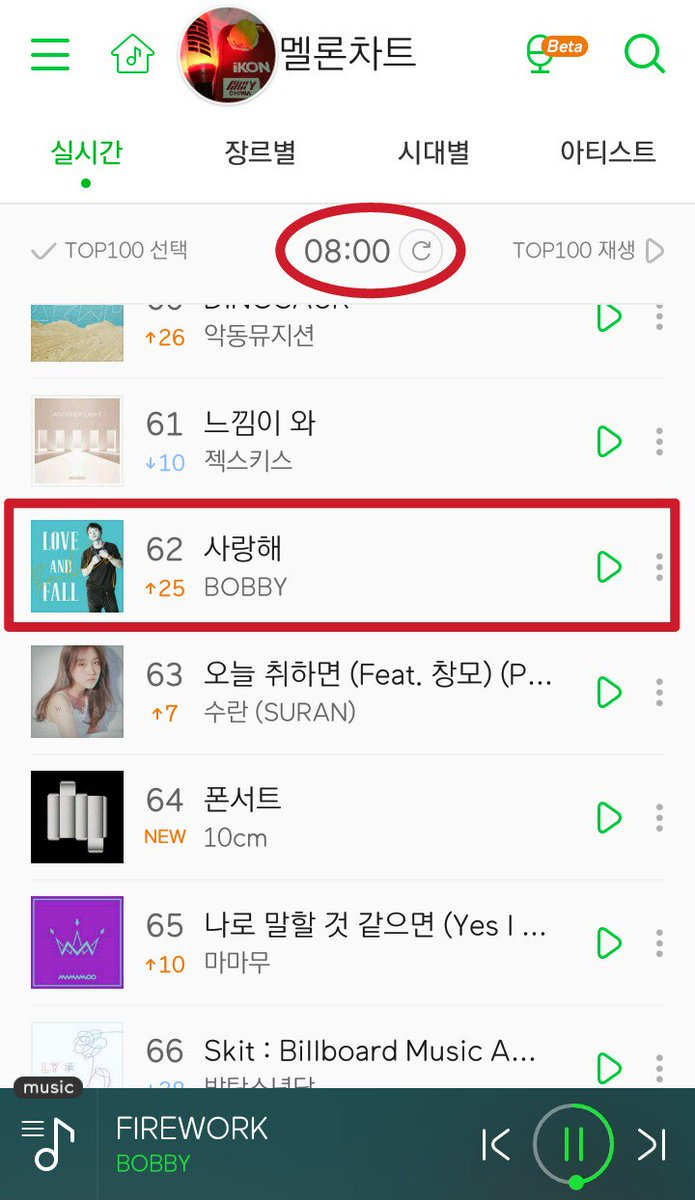 [MELON 💜&🍃]  9/22 8AM KST update I Love You # 62 ⬆⬆⬆ #LOVEandFALL #BOBBY #ILOVEYOU