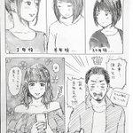 【創作男女】冴えないピュアカップルの伸び代は∞!ってことをお伝えしたい pic.twitter.co…