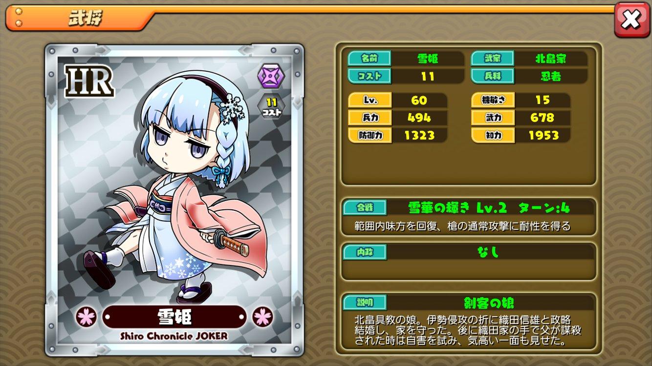 雪姫 [HR]