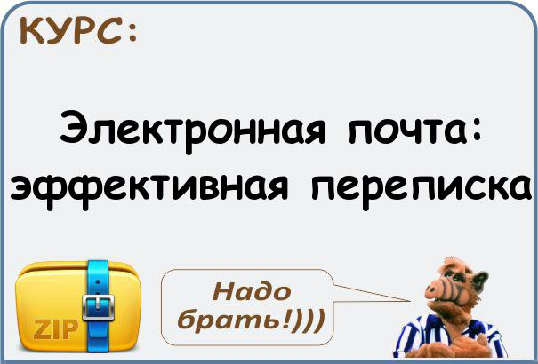 Электронная почта майл