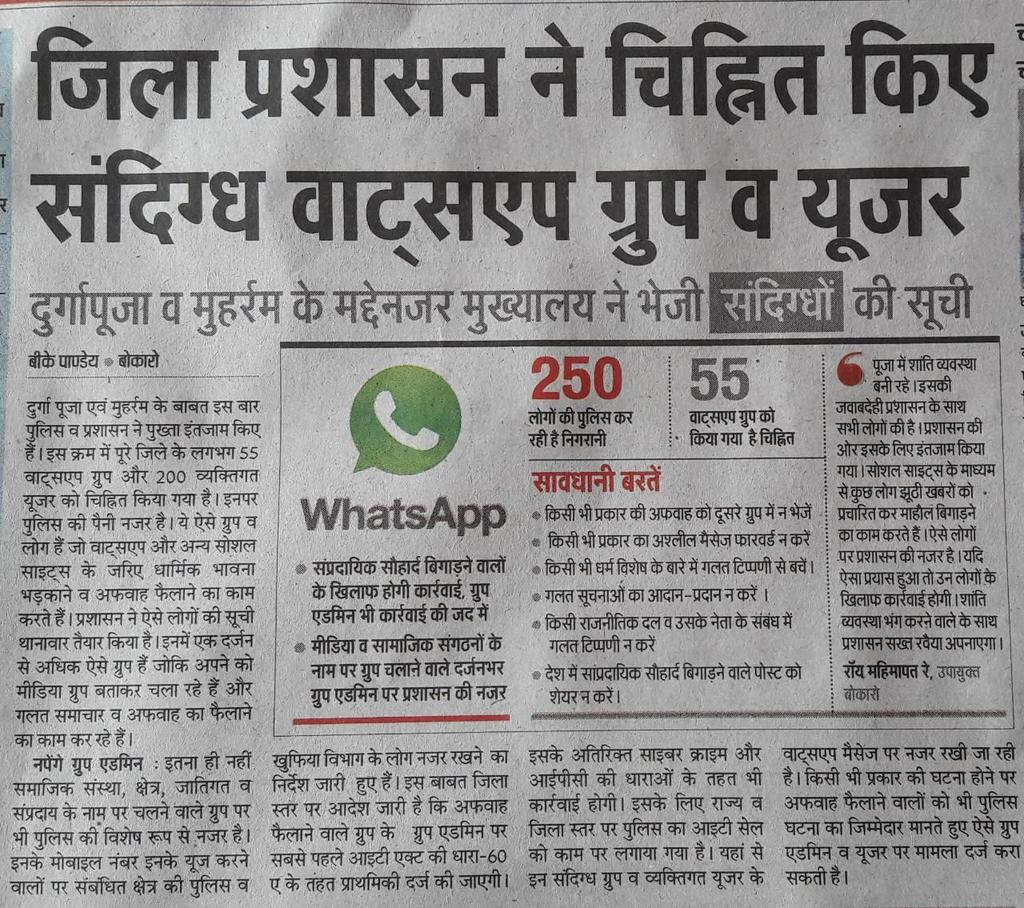 #Law&amp;Order. Please don&#39;t post any rumour without verification as ur liable for prosecution. @bokaropolice is monitoring #SocialMedia<br>http://pic.twitter.com/7aAGUrhPap