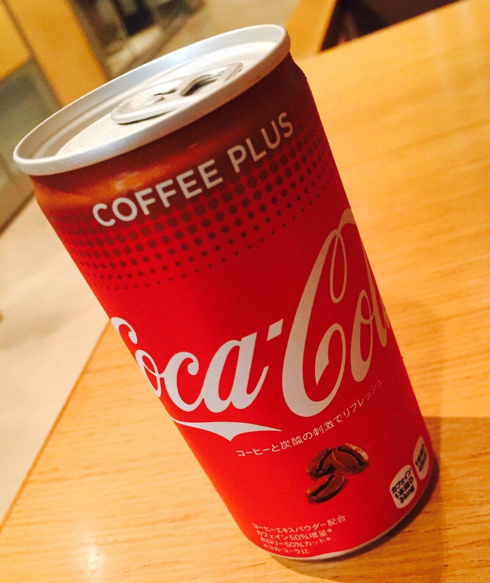 缶コーヒーが飲みたかったのだ…。 缶コーヒーを買おうと思ったんだ。だってコーヒーが飲みたかったからね。…好奇心って、怖い。嗚呼、コーヒー飲みたい…