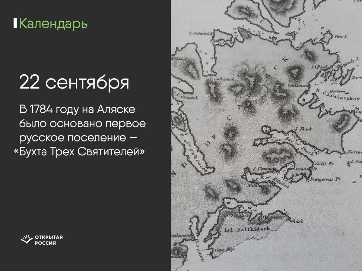 Первое русское кругосветное путешествие
