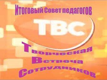 Сценарий конкурсы юбилея 55